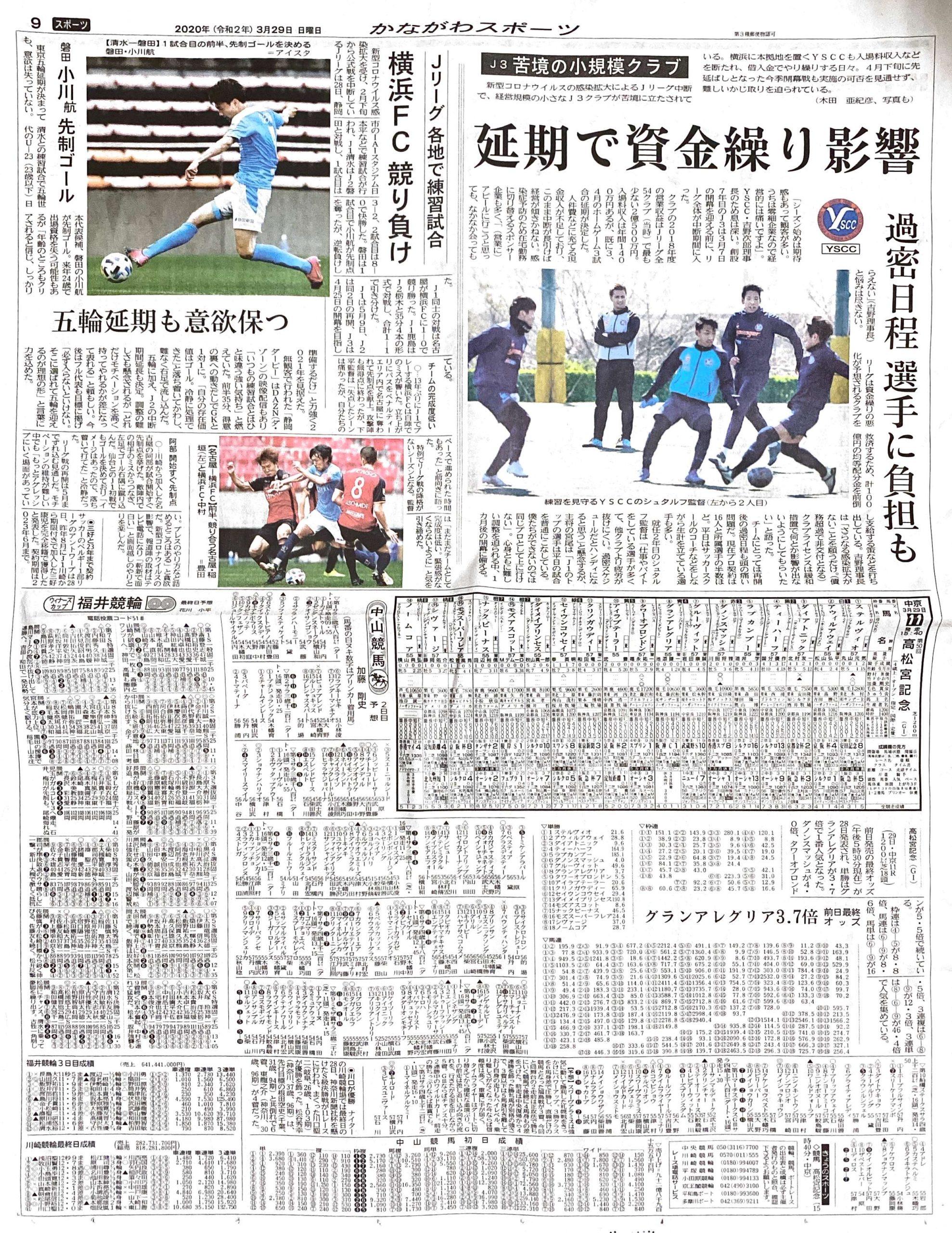 かながわスポーツに記事が掲載されました